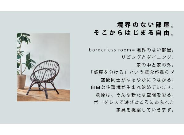 2019SS展示会のテーマは「+ONE borderless room」。リビングとダイニング、家の中と家の外といった、部屋・空間を分けるという概念が薄らいでいる昨今の住宅事情で、家具を使って空間を緩やかに仕切り、大きな大空間として使うという住環境が生まれ始めています。萩原はそんな新たな空間を彩る、ボーダレスで遊びごころにあふれた家具を提案していきます。
